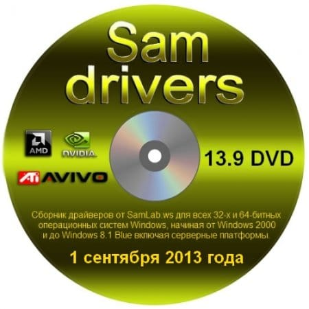 Samdrivers 2013 Full Edition