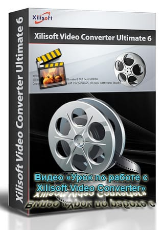 Видео «Урок по работе с Xilisoft Video Converter»